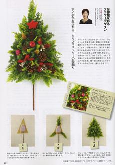 アイデアあふれる、クリスマスツリーの壁飾り