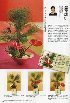 月刊「ぷろぽ」