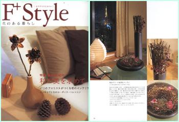 花のある暮らしをテーマにした新刊雑誌「F+Style」