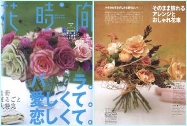 花時間10月号(角川書店)「バラ贈り上手」
