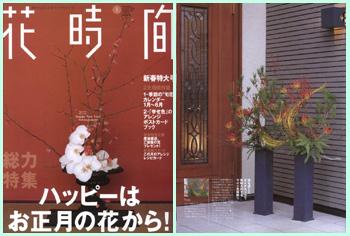 玄関の迎え花、新しき提案、今年流