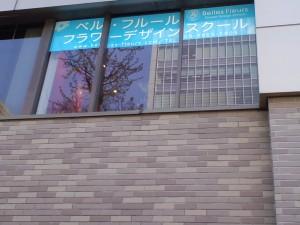 ベル・フルール銀座本店にスクール案内の看板