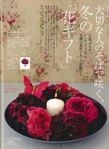 「花ギフト」特集