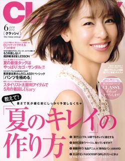 女性のファッション&ライフスタイル誌『CLASSY.』(光文社)2012年6月号