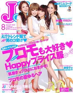 女性ファッション紙『JJ』(光文社)2012年8月号