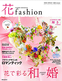 花fashion vol.2