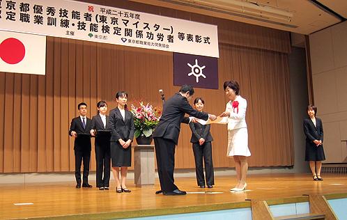 東京都優秀技能者等表彰式