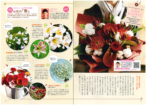 〜Gift for flowers〜 お花でHAPPY!