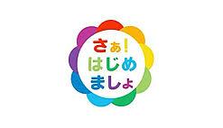 テレビ東京『さあ!はじめましょ』