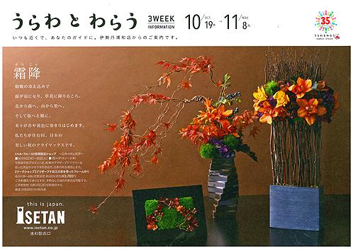 伊勢丹浦和店『日本の秋と紅葉』プロデュース