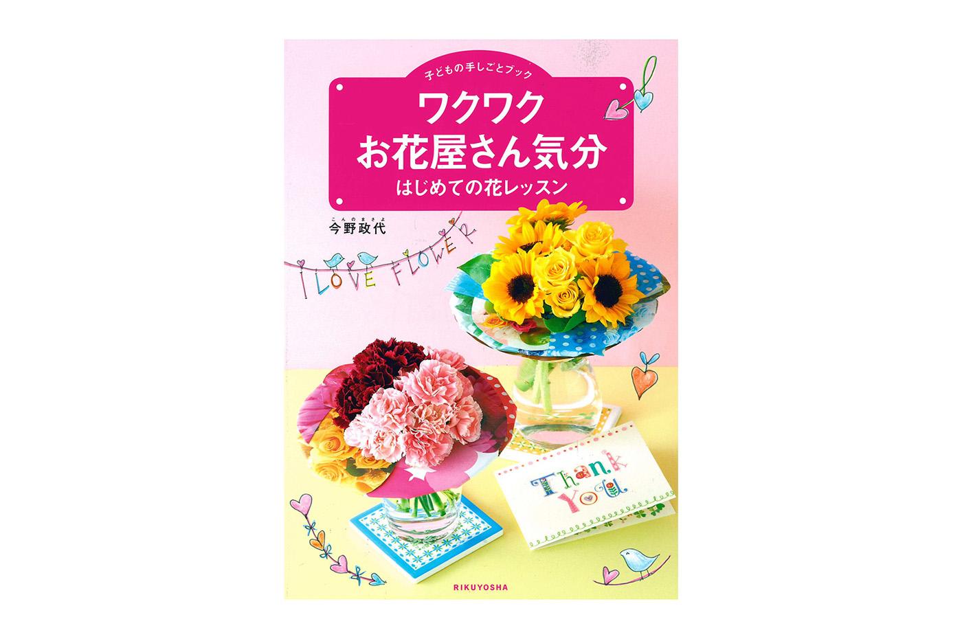 『ワクワクお花屋さん気分 はじめての花レッスン』書籍の表紙