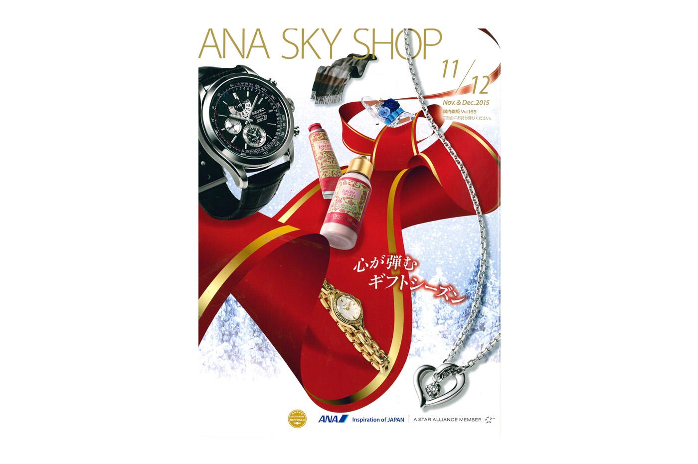 全日空機内カタログ『ANA SKY SHOP』表紙