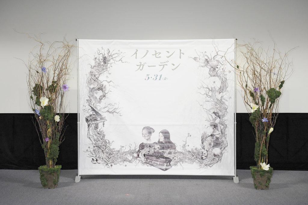 『イノセント・ガーデン』プレミア試写会にて展示されたオブジェ