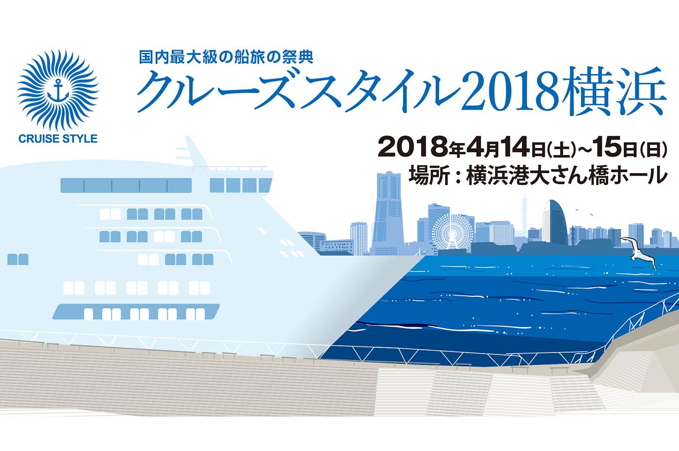 クルーズスタイル2018横浜ディスプレイ