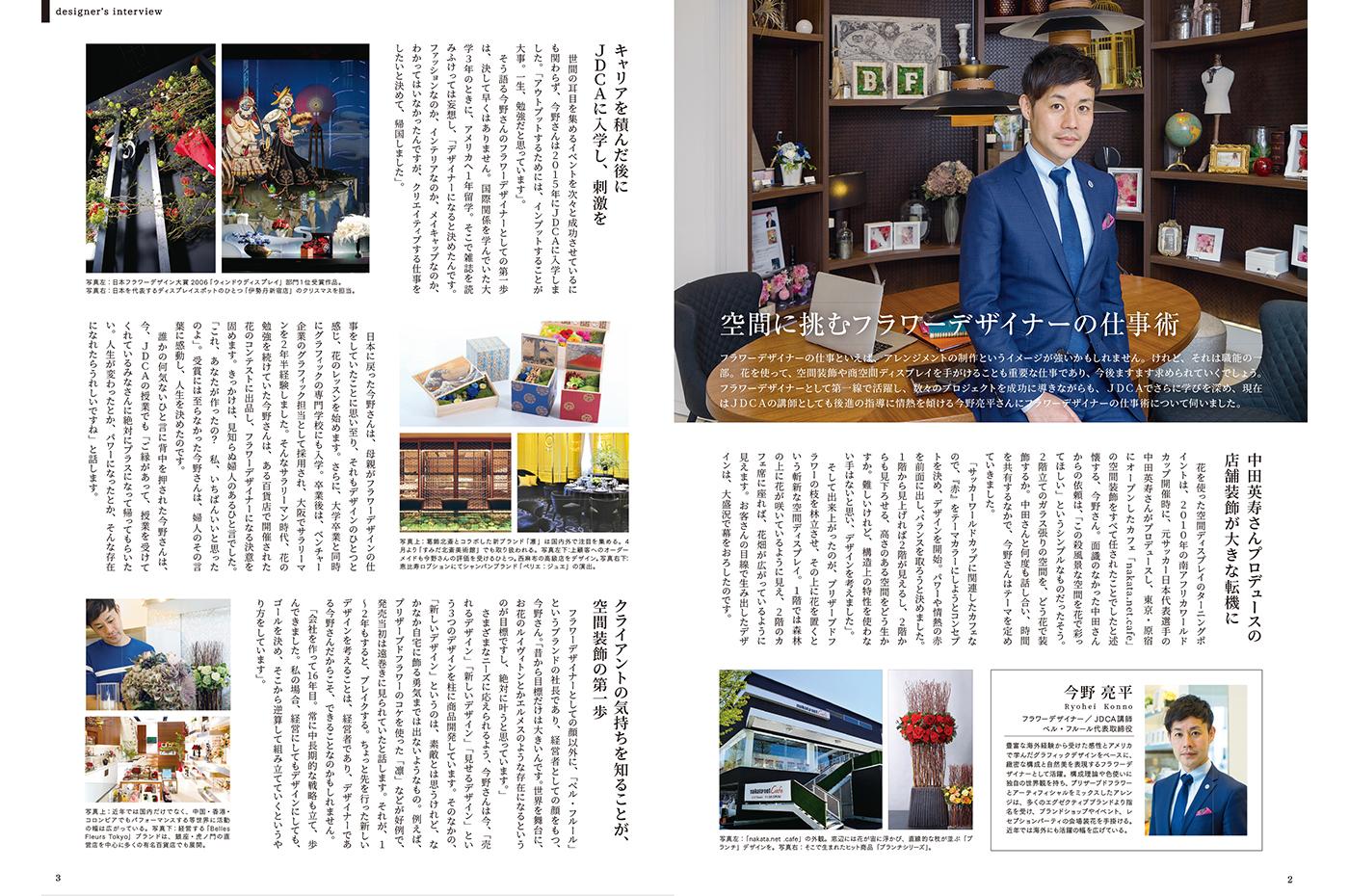 JDCA PRESS Vol.28表紙、巻頭特集に今野亮平掲載