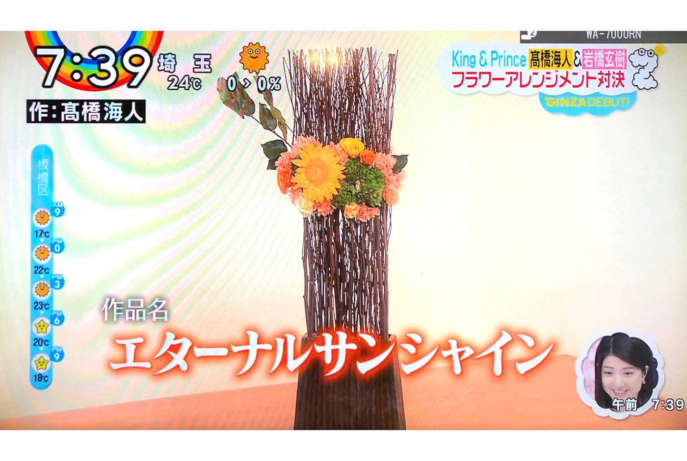日本テレビZIP!ベル・フルール銀座本店にて撮影