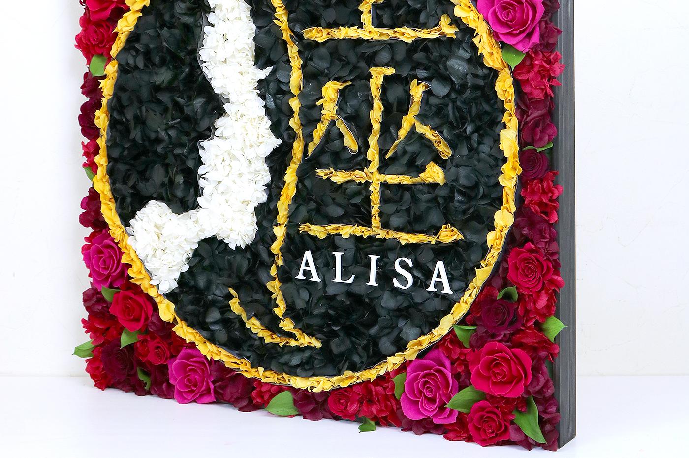 観月ありささんの舞台座ALISAへのお祝い花制作