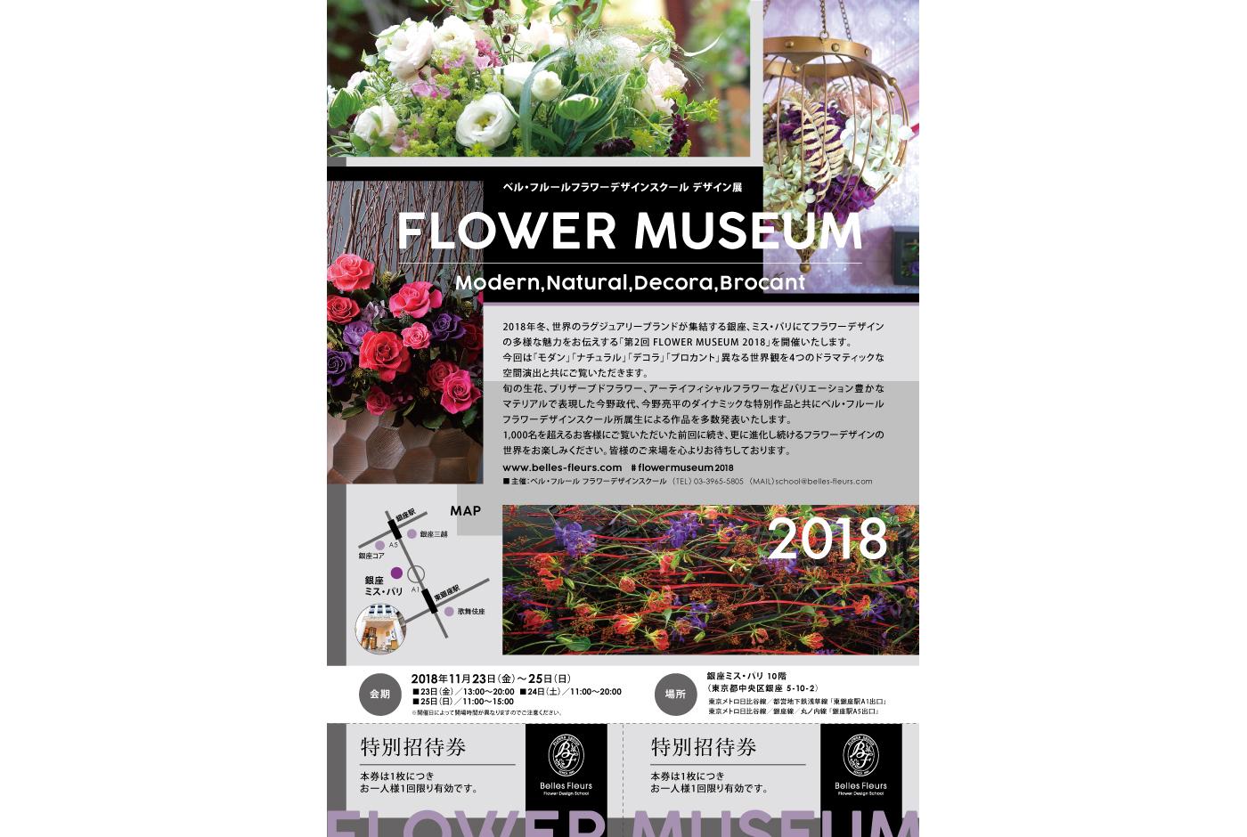 FlowerMuseum2018