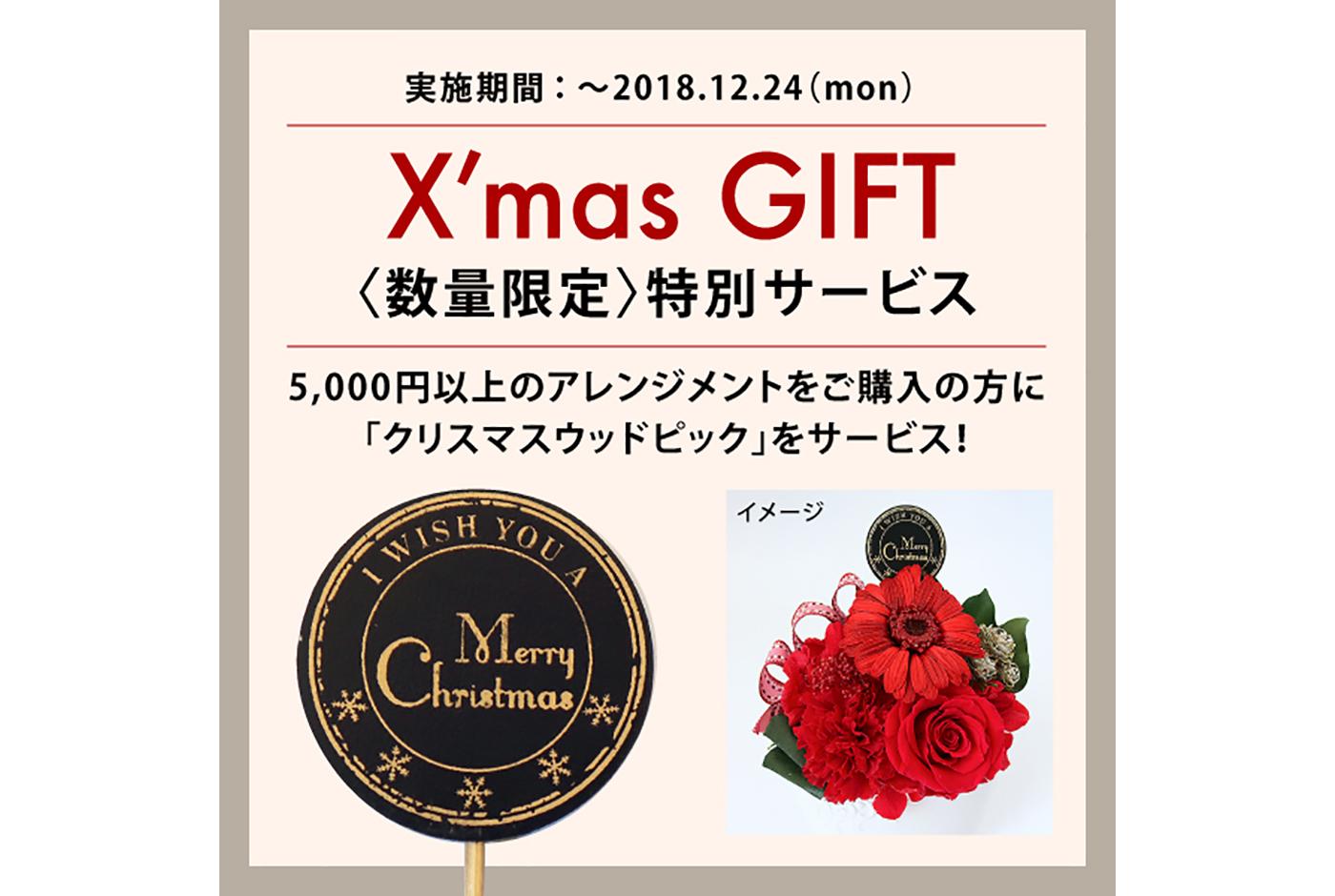 オンラインストア「クリスマスリース&ギフト」特集