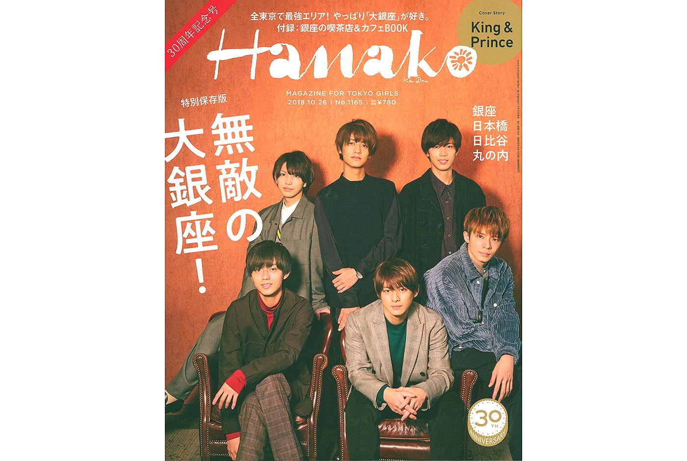 『Hanako』に銀座校掲載
