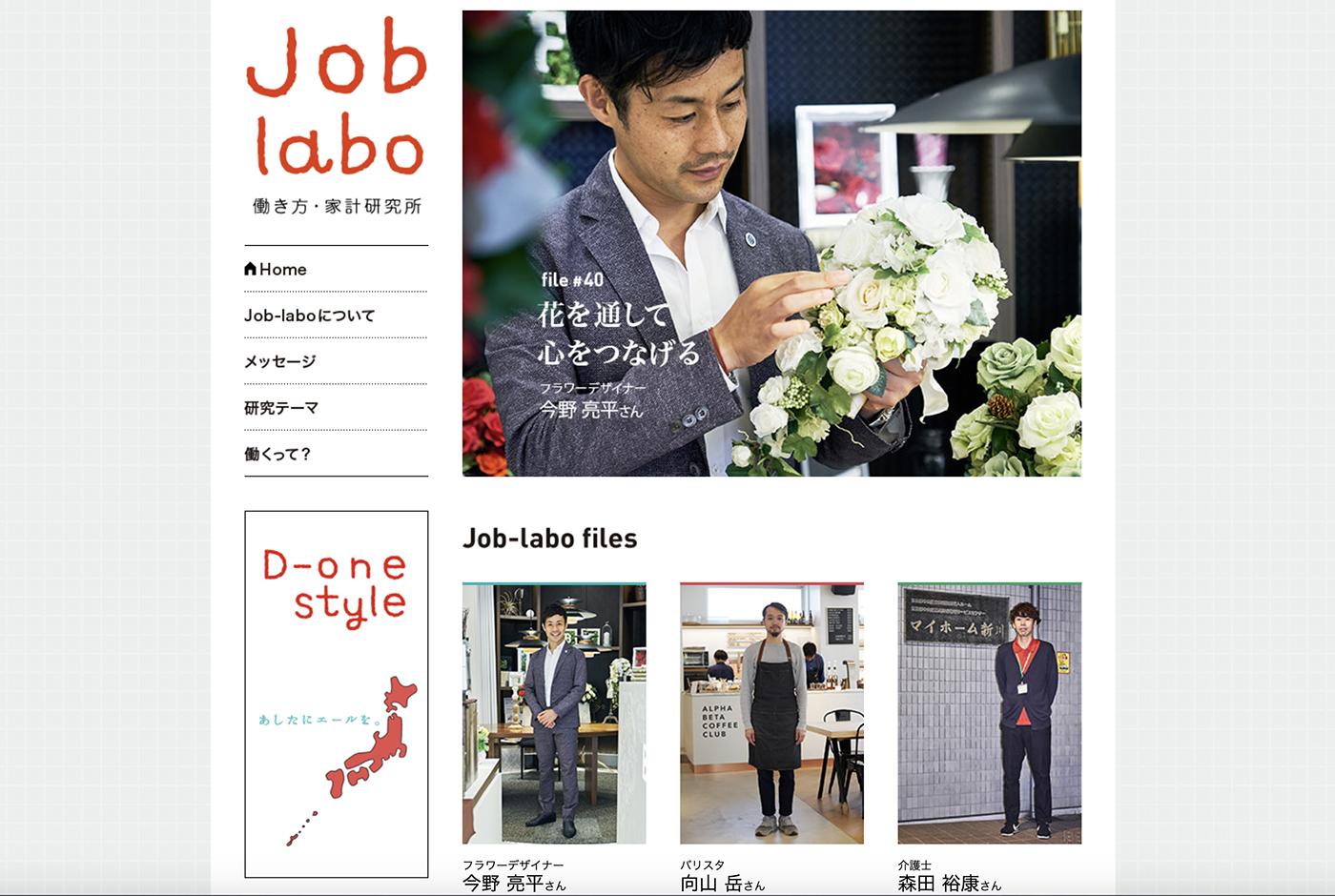 Job-labo今野亮平インタビュー