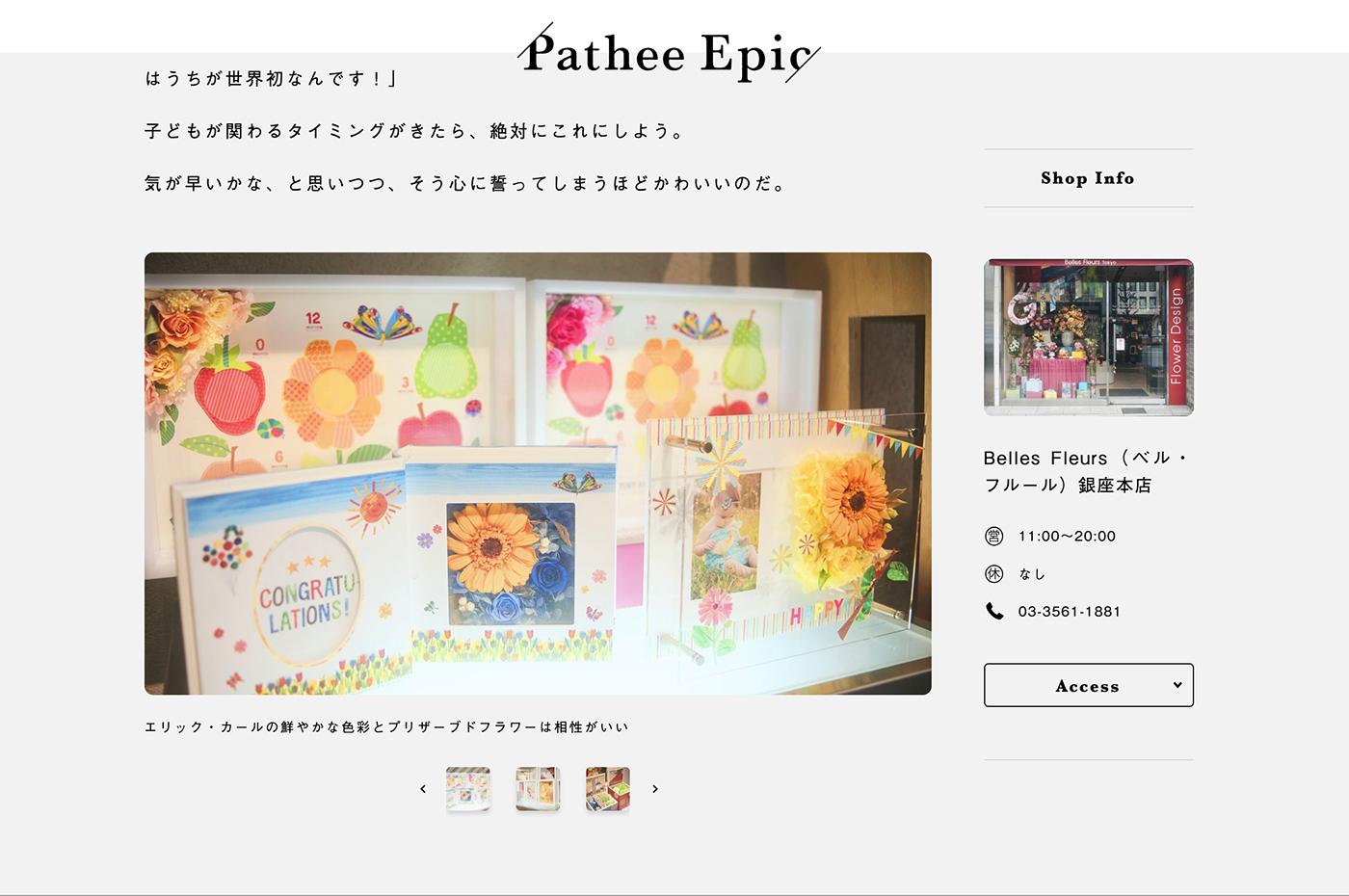 「Pathee(パシー)」に銀座本店記事掲載